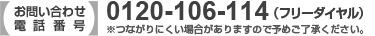 0120-106-114 (フリーダイヤル)